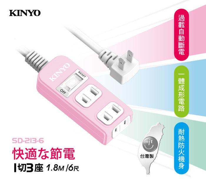 環球ⓐ電料☞KINYO 2P安全延長線(9尺.1開3插.SD-213-9)台灣製造‧新安規.延長線 電源線