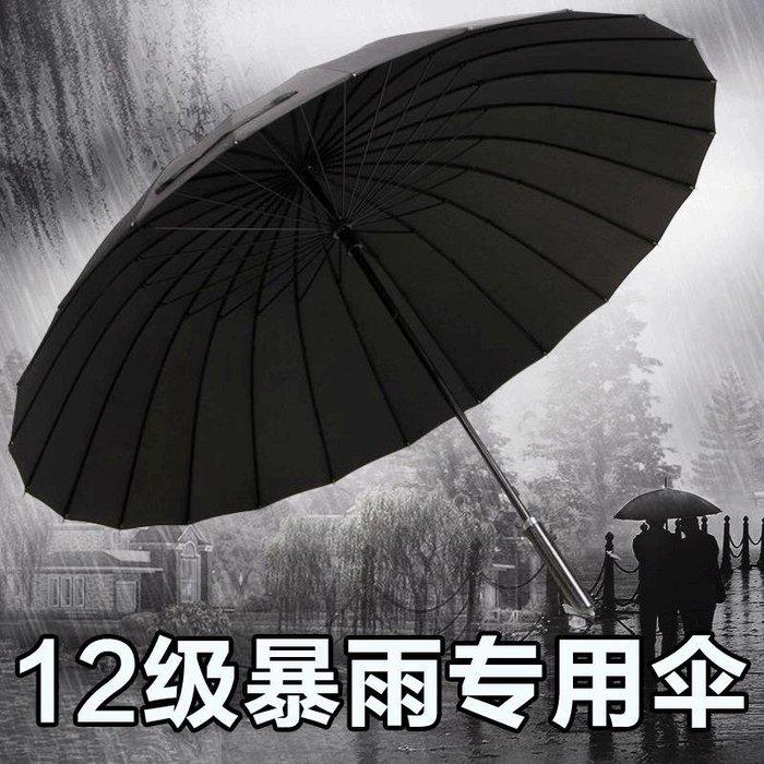 雨傘 防曬 雨傘24骨純色成人手動直柄商務禮品高爾夫傘
