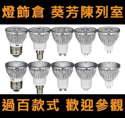 燈飾倉風扇燈葵芳現貨參觀燈杯聚光款GU10 卡腳 3W 白光6000K - 大平賣