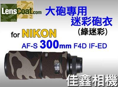 @佳鑫相機@(全新品)美國 Lenscoat 大砲迷彩砲衣(綠迷彩) for Nikon AF-S 300mm F4 D IF-ED