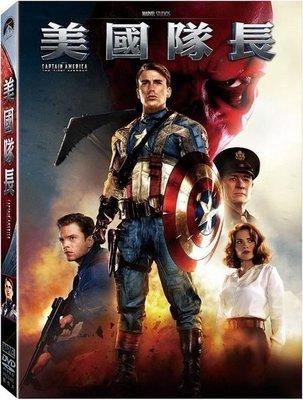 全新影片《美國隊長》DVD 克里斯伊凡 雨果威弗英 湯米李瓊斯 史丹利圖奇 海莉艾特沃 賽巴斯汀史坦
