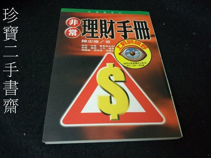 【珍寶二手書齋FA4】《非常理財手冊》ISBN:9577082556│麥田│陳忠慶
