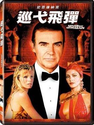 全新未拆封@28235 DVD 史恩康納萊【巡弋飛彈】007【巡戈飛彈】全賣場台灣地區正版片