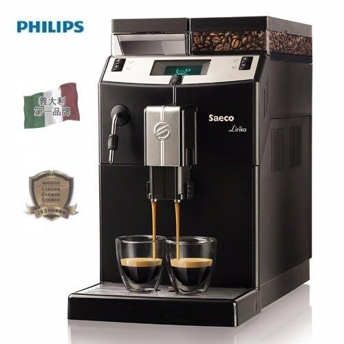 PHILIPS飛利浦Saeco Lirika全自動義式咖啡機RI9840~義大利喜客全自動咖啡機超值優惠再送咖啡豆