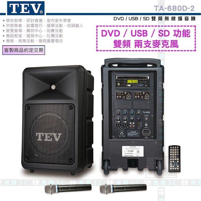 《飛翔無線3C》TEV TA-680D-2 DVD/USB/SD 雙頻無線擴音機 200W 移動式無線 教學表演活動展覽