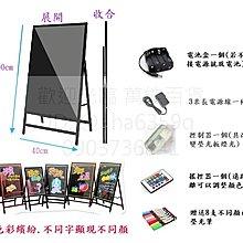 電子 52種變光 LED 瑩光 黑板 插電 即用 色彩繽紛 40x90cm 送8支筆 ~ 萬能百貨