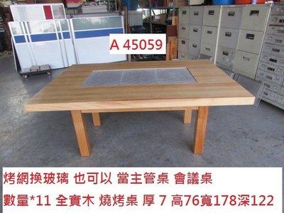 A45059 實木燒烤桌 主管 會議桌 ~實木餐桌 燒烤桌 餐桌 戶外燒烤桌 二手燒烤桌 回收二手傢俱 聯合二手倉庫