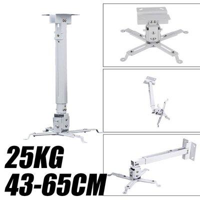 25kg 可伸縮43-65cm 多功能萬用型 投影機 吊架 吊頂吸頂掛壁 支架掛架 三腳架 前後左右調整30度【柑仔舖】