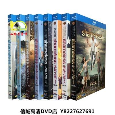 信誠高清DVD店 BD藍光美劇 1080P Shameless 無恥之徒 1-8季 完整版 全新盒裝 兩套免運