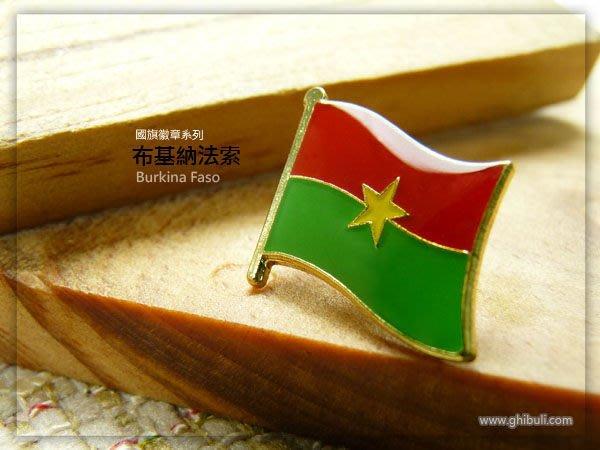 【國旗徽章達人】布基納法索國旗徽章/國家/胸章/別針/胸針/Burkina Faso/超過50國圖案可選