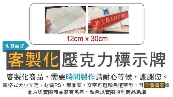 客製化標示牌 設計 BS-000 12cm x 30cm 標語 (附背膠) 貼牌 指示 警示 指標 壓克力材質 尺寸固定