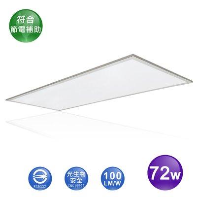 LED 72W 節標 護眼 平板燈 W120*L60 輕鋼架 高亮 導光 省電 高效 環保 節能 CNS 認證 節電補助