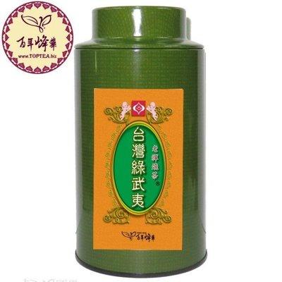 10送1【台灣高山綠武夷茶】正欉武夷青茶1000元/150g『傳統綠葉釀紅邊、輕烘焙』《老禪燒茶》