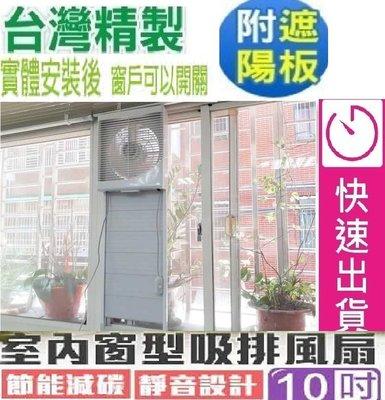 免運費(高度高度120公分內/超值大特價)超快速到貨10吋窗型通風扇換氣扇排風扇抽風扇吸排兩用扇勝壁扇電扇鋁門窗
