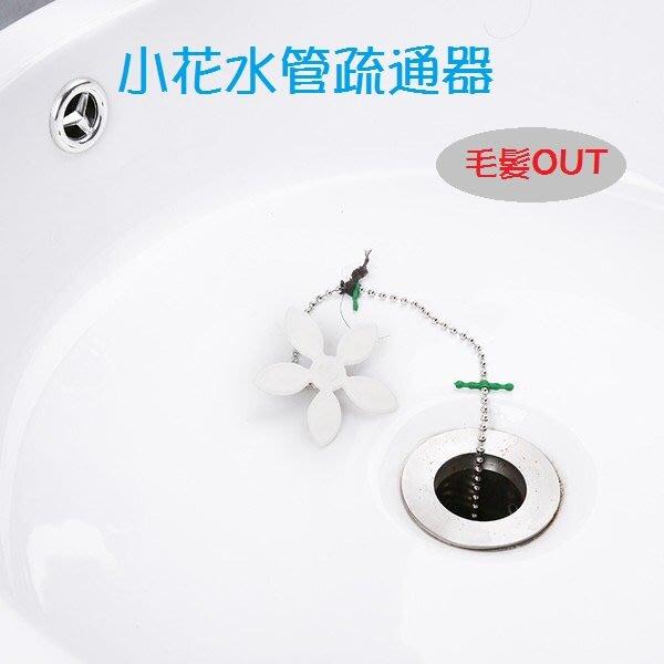 【生活小魷魚】✨現貨不用等✨ 小花水管疏通器 / 地漏 / 鉤條