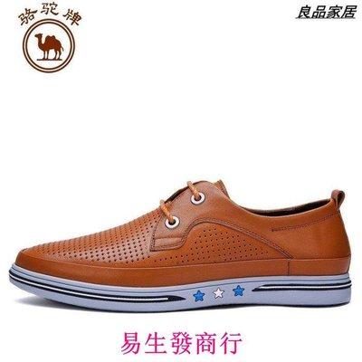 【易生發商行】駱駝牌 15年夏季  低幫系帶休閑皮鞋 透氣耐磨男鞋 子純色真F6056