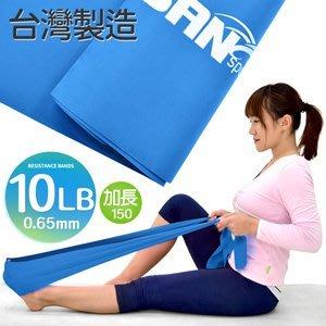 台灣製造加長150CM彼拉提斯帶10LB韻律瑜珈帶彈力帶皮拉提斯帶拉力帶芭蕾拉筋帶伸展帶彈力繩P030-153⊙哪裡買⊙