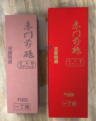 「工具家達人」 日本製 末廣 SUEHIRO 赤門 砥石 #1000 R-1 磨刀石 磨石 無底座