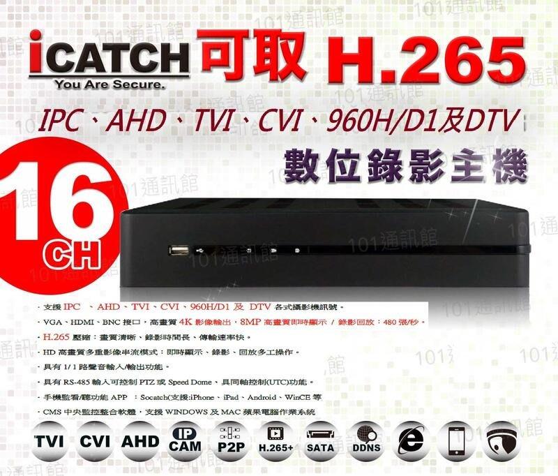 數位通訊~可取 800萬 16路 DVR KMH-1625 EU-K 單碟 監視 錄影機 ICATCH H.265