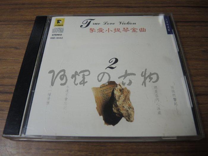 【阿輝の古物】CD_摯愛小提琴金曲 2  _無IFPI