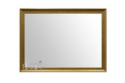 ◎『佳家畫廊』→古典華美~金色款【含框60*70公分】穿衣鏡/掛鏡◎高雄鏡子訂做