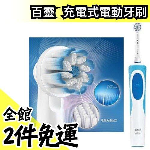 【D12013TE】日本 BRAUN 百靈 Oral-B 歐樂b 充電式潔牙 電動牙刷 聖誕節新年 交換禮物【水貨碼頭】