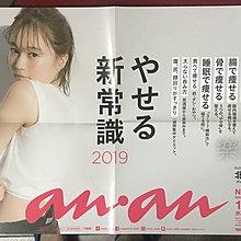 生田繪梨花 an an anan 封面人物【日版折頁海報】全新 Nogizaka46 乃木坂46