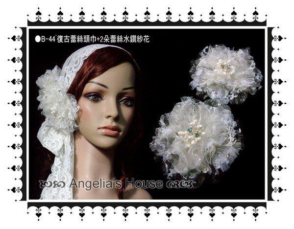 *Angelia*-【新娘飾品】B-44.復古蕾絲頭巾+2朵蕾絲水鑽紗花(白.米白)