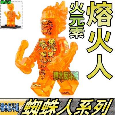 【積木反斗城】火元素 熔火人 蜘蛛人 離家日  復仇者 超級英雄 人偶 欣宏 1346/相容 樂高 LEGO 積木