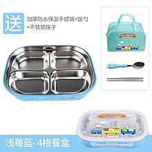 兒童餐具餐盒不鏽鋼分隔分格餐盤寶寶便當盒小學生飯盒防漏燙帶蓋[全館免運]