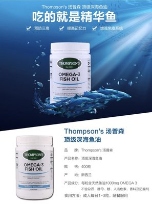 Thompson's 湯普森Omega-3 深海魚油1000mg,400粒膠囊