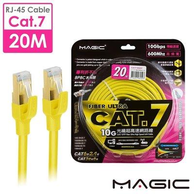 ☆YoYo 3C☆MAGIC Cat.7 SFTP圓線 26AWG光纖超高速網路線(專利折不斷接頭)20M