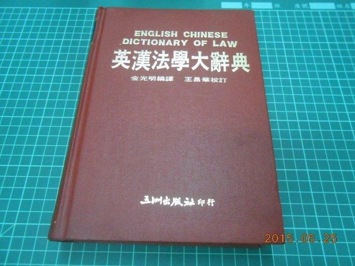 《英漢法學大辭典》七成新 77年初版 金光明編譯 五洲出版 精裝本 【CS超聖文化2讚】