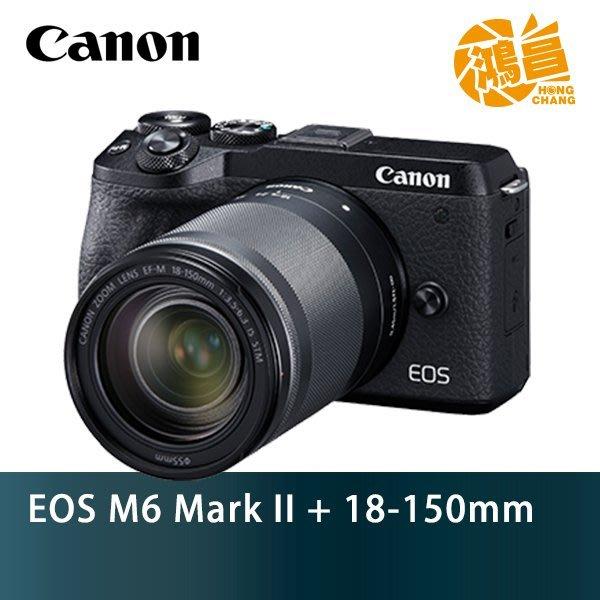 【鴻昌】Canon EOS M6 Mark II+EF-M 18-150mm 佳能公司貨 黑色 4K錄影