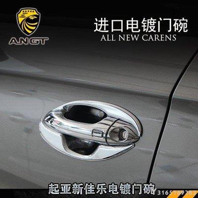 【有车以後汽配】KIA 起亞全新 Carens 門碗 韓國進口電鍍門碗亮飾 專用13款 Carens 改裝飾條