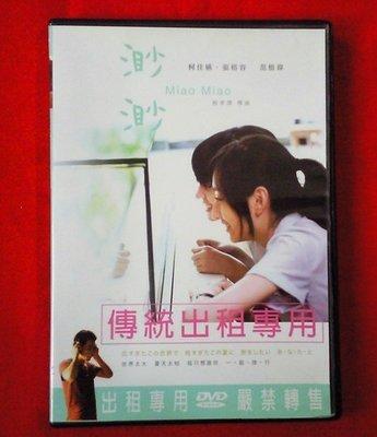 *鈺樂影音館*正版DVD~ 渺渺 ~ 范植偉、柯佳嬿.等主演 (直購價)-