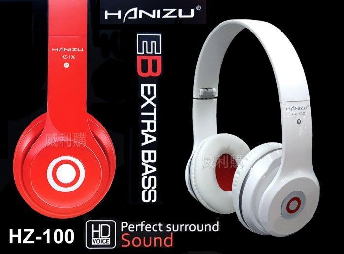 【喬尚拍賣】HANIZU HZ-100耳罩式耳機 帶麥克風可接聽電話 超低音立體聲 活動式音源線