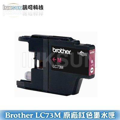 訊可-Brother LC73M 原廠紅色墨水匣 J6710/J6910/J5910/J430W/J625/J825
