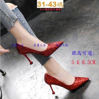 ☆╮弄裏人佳 大尺碼女鞋店~ 31-43 韓版 歐美風  顯瘦修腿  性感 尖頭 細高跟 單鞋 婚鞋 工作鞋 HY6三色