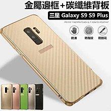 三星 Galaxy S9 /S9 Plus 碳纖維 二合一推拉式 保護套 金屬 全包 防摔 帶防撞膠 保護殼 手機殼