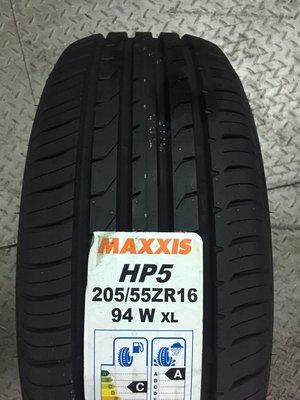 +超鑫輪胎鋁圈+  瑪吉斯 MAXXIS HP5 205/55-16