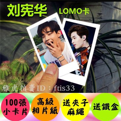 【預購】劉憲華個人明星周邊照片寫真100張lomo卡片小卡super junior成員 生日禮物kp425