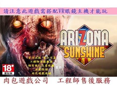PC 官方正版 中文版 肉包遊戲 VR 殭屍遊戲 亞利桑那的陽光 主程式 STEAM Arizona Sunshine