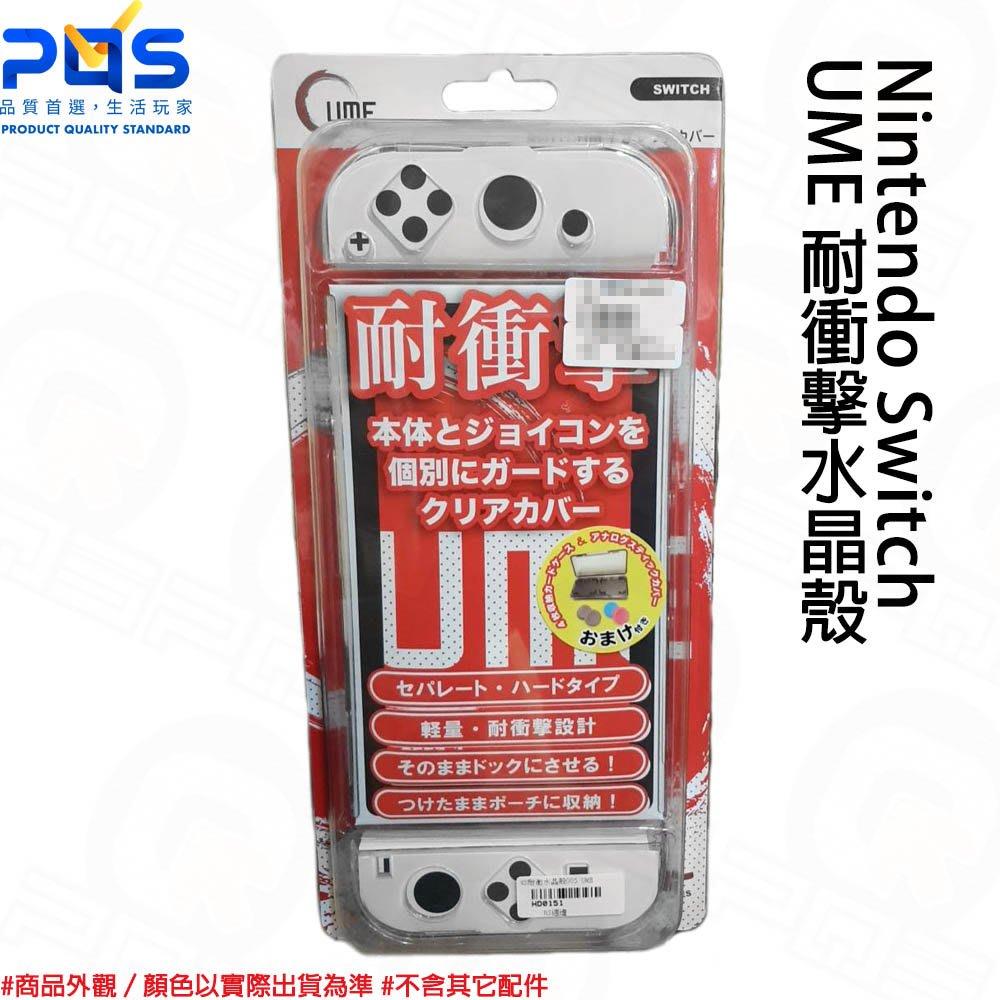 Nintendo Switch 周邊 UME 耐衝擊 水晶殼 保護殼 台南PQS