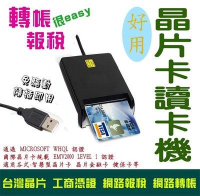 免驅動 台灣晶片 愛迪生 EDS-USB14 晶片讀卡機 ATM 晶片金融卡 儲值晶片卡 自然人憑證 健保卡 工商憑證
