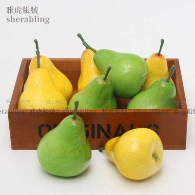 (MOLD-A_232)高仿真水果假水果模型道具家居櫥柜裝飾品 加重型雪梨啤酒梨 鴨梨