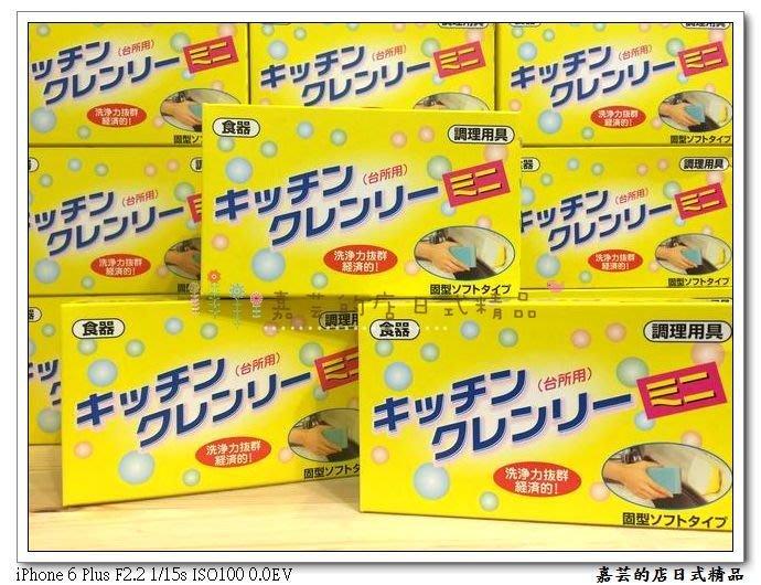 日本製 無磷固定清潔皂 洗碗 肥皂 洗碗精 廚房清潔 流理台清潔 無磷洗碗皂 可超取(單買本商品不支援三千免運)缺貨中