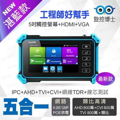 【監控博士】5吋觸控 UTP TDR 5合1工程寶 攝影機測試 工程測試器 LY5100-IP