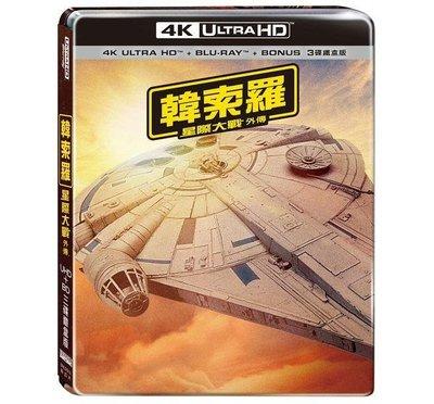 (全新未拆封)星際大戰外傳:韓索羅 4K UHD+藍光BD 三碟限量鐵盒版(得利公司貨)限量特價