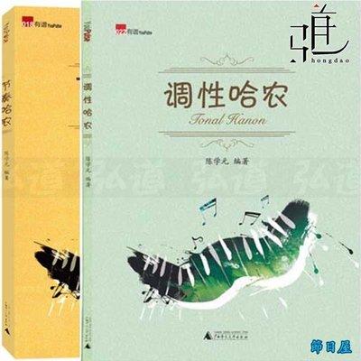 全2本 節奏哈農+調性哈農 陳學元 跳音 重音 落提的訓練 鋼琴基礎與拓展訓練 由淺入深的節奏練習 鋼琴指法訓練曲譜籍教材D